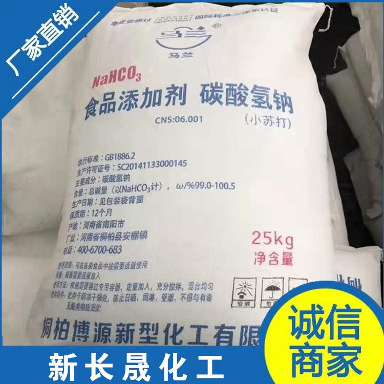 优质碳酸氢钠 99含量小苏打 碳酸氢钠厂家 现货供应 新长晟