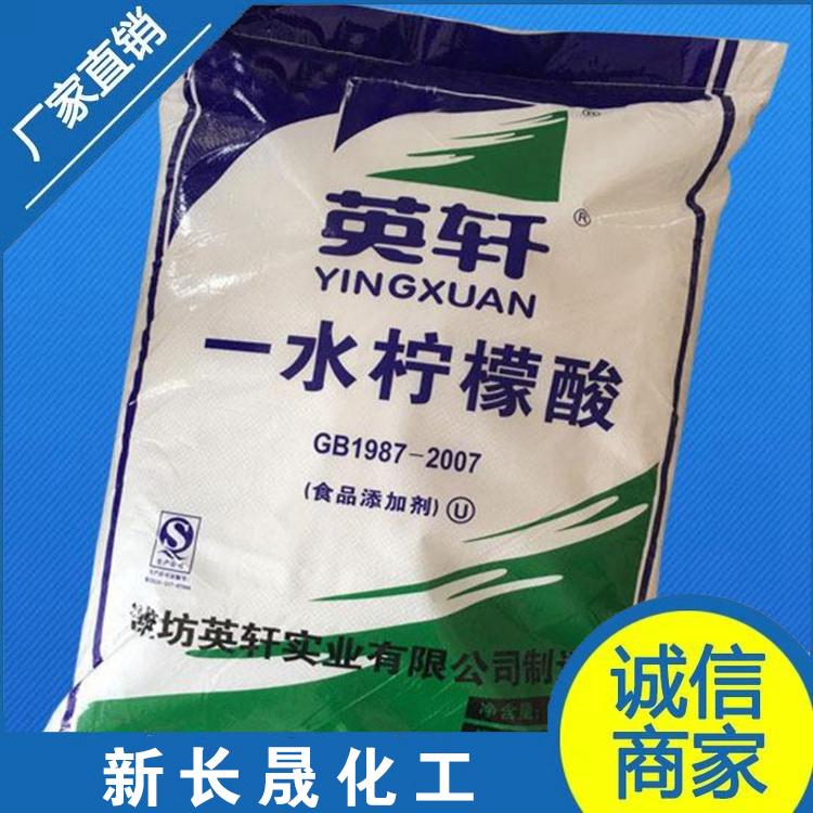 一水柠檬酸 食品级柠檬酸批发 一水柠檬酸食品添加剂  质优价廉 量大从优