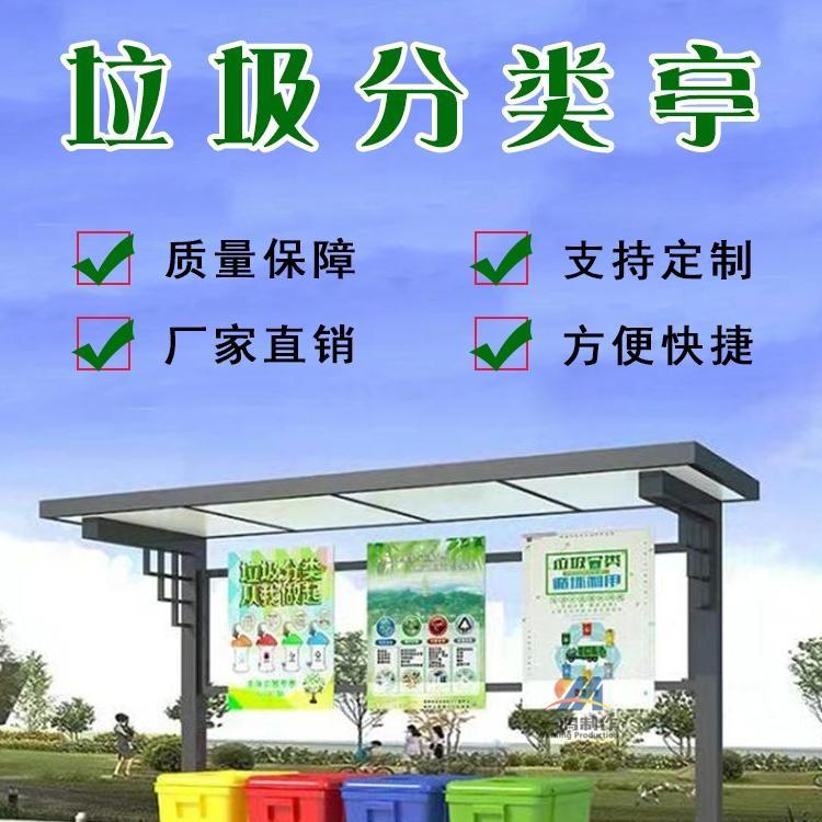 厂家直销品质有保证垃圾分类亭可定制欢迎选购量大从优