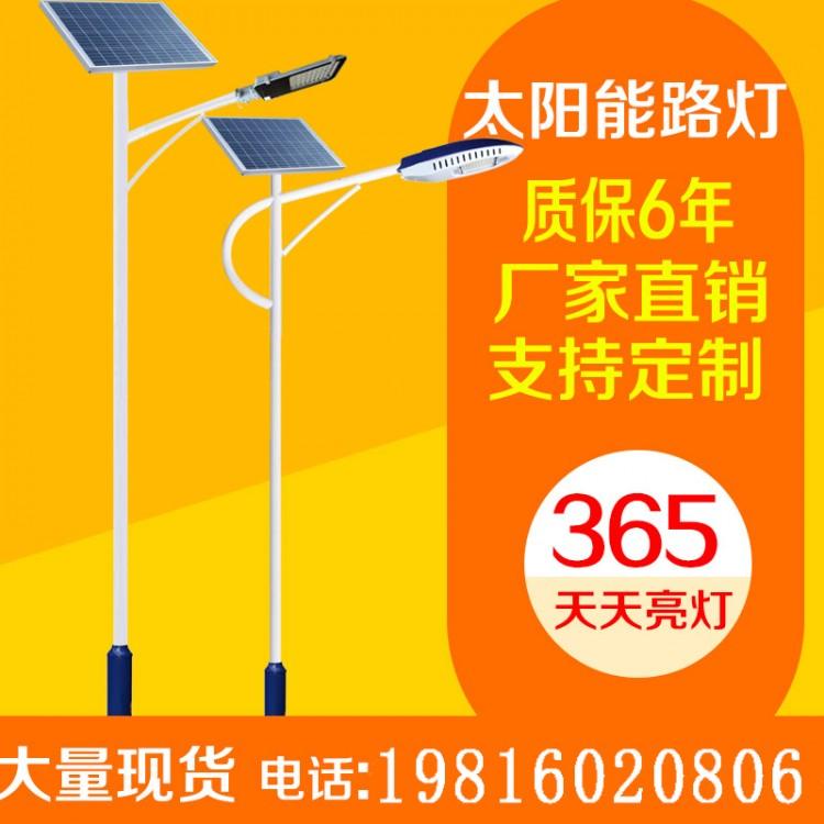 太阳能路灯户外超亮新农村室外照明灯led大功率高杆灯6米带路灯杆