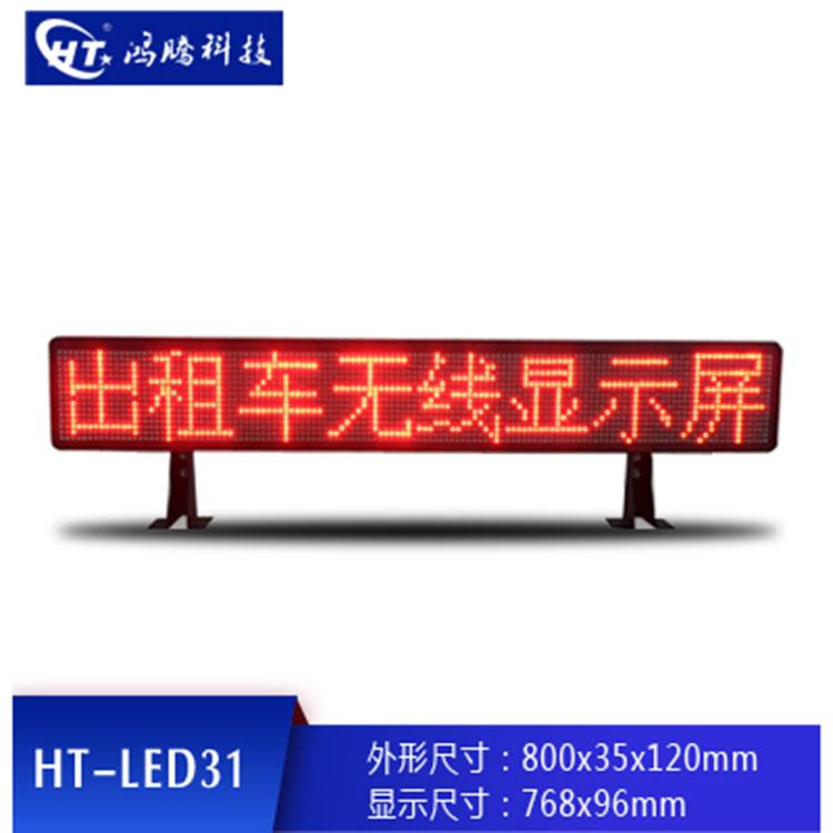 出租车车载LED屏 出租车LED后窗屏 出租车车载LED显示屏定制直销