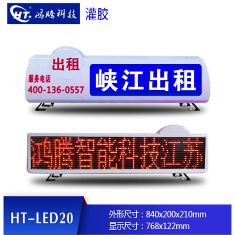 出租车广告顶灯LED20 出租车LED顶灯广告屏供应厂家