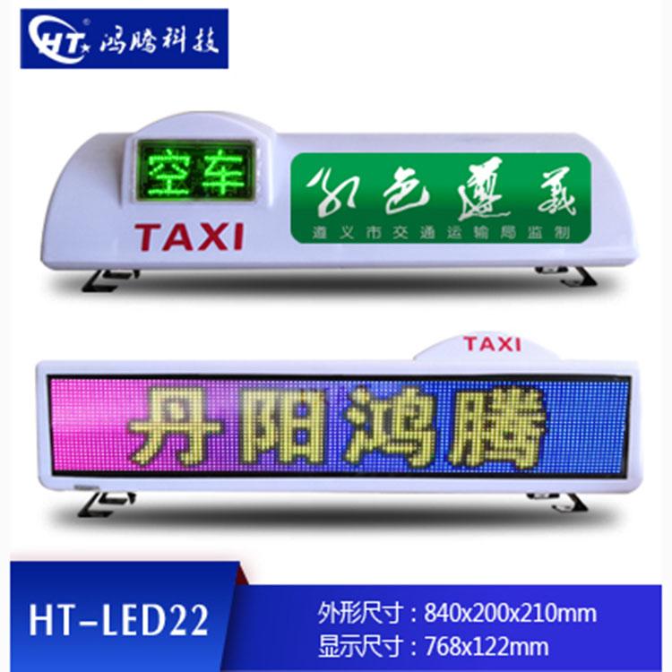 出租车广告顶灯LED22 厂家直发出租车顶灯出租车LED广告显示屏可定制