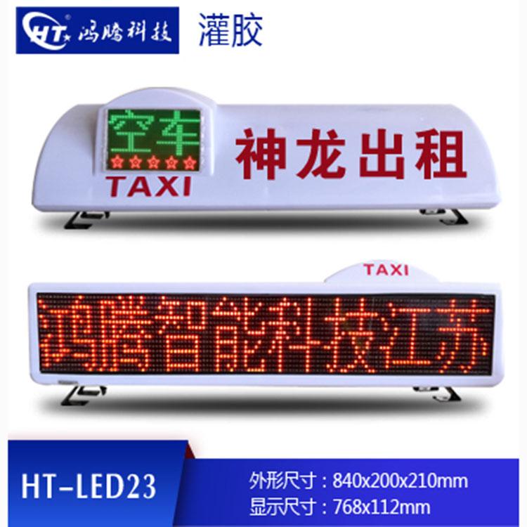 出租车广告顶灯LED23 出租车顶灯厂家 可定制