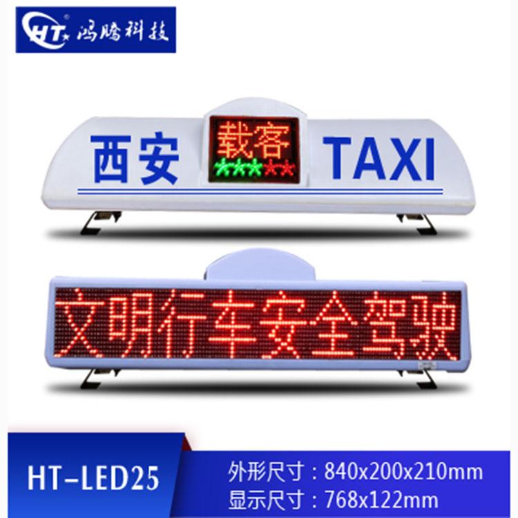 出租车广告顶灯LED25 车顶灯 出租车LED广告顶灯 厂家批发