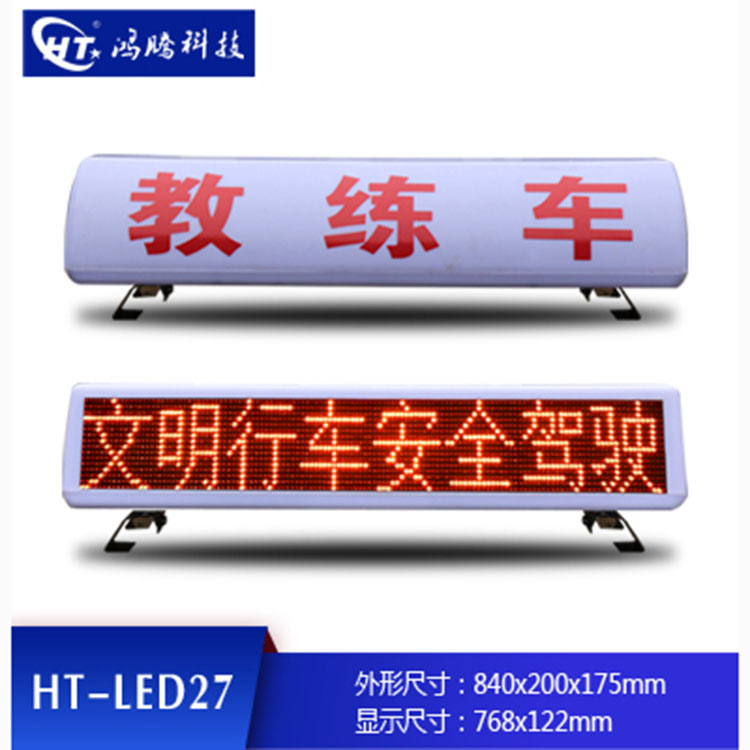 出租车广告顶灯LED27 出租车LED顶灯广告屏 厂家直销