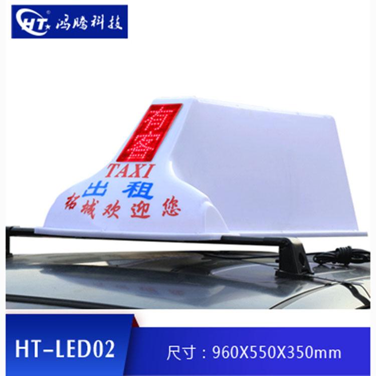 出租车广告顶灯LED02 生产厂家 厂家直销