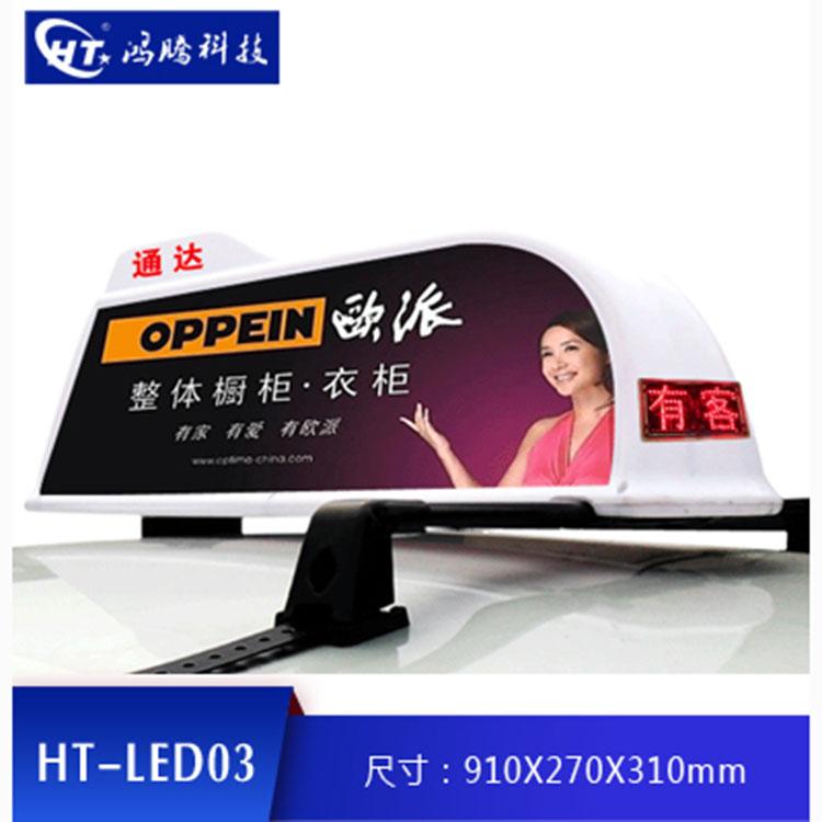 出租车广告顶灯LED03 厂家直销出租车顶灯 出租车LED广告屏批发商