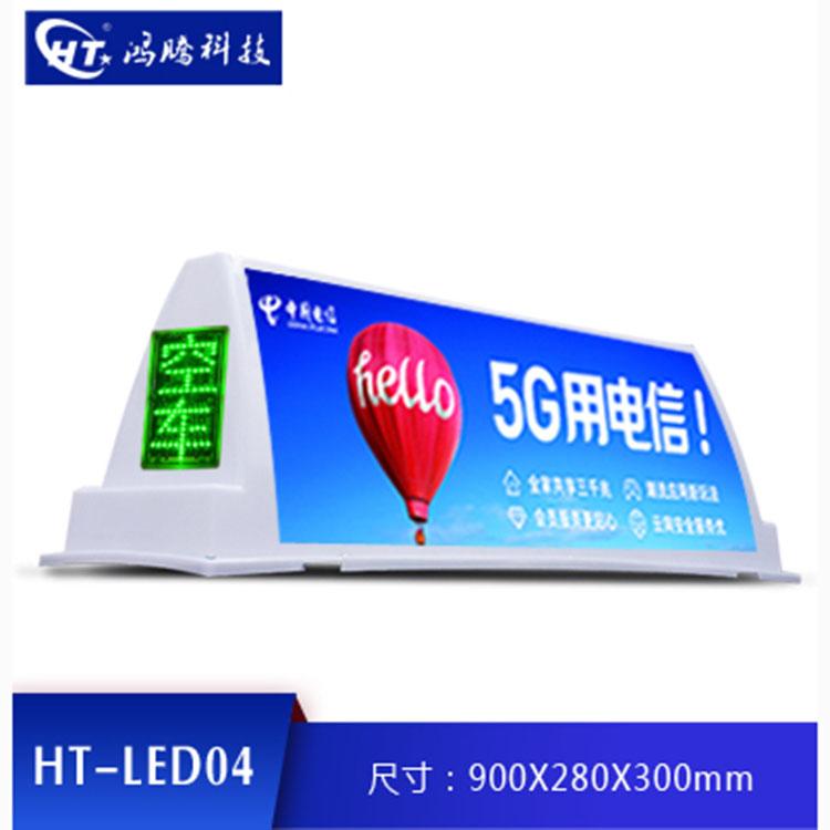 出租车广告顶灯LED04 LED彩色顶灯批发商厂家 出租车LED广告屏