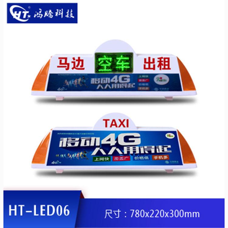 出租车智能空车有客顶灯LED06 出租车LED显示屏可定制带空车有客