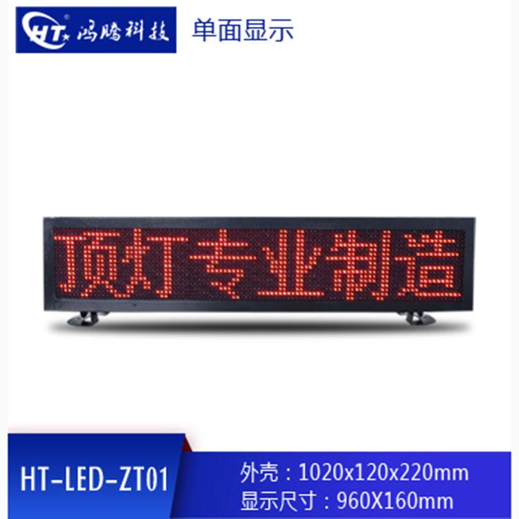 车载交通led显示屏公路养护洒水渣土车LED顶灯电子滚动警示屏单面