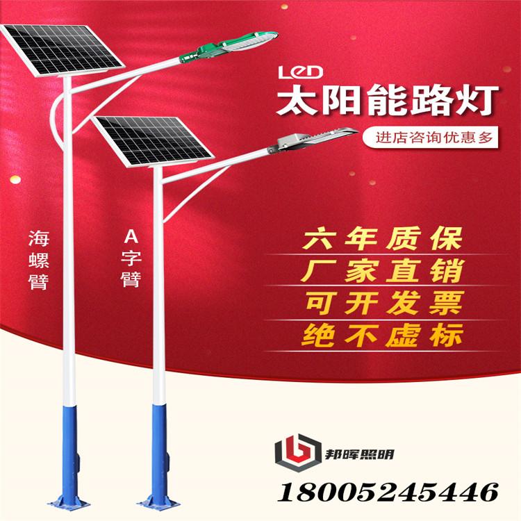太阳能路灯杆5米6米户外新农村道路灯防水LED70W智慧大功率高杆灯