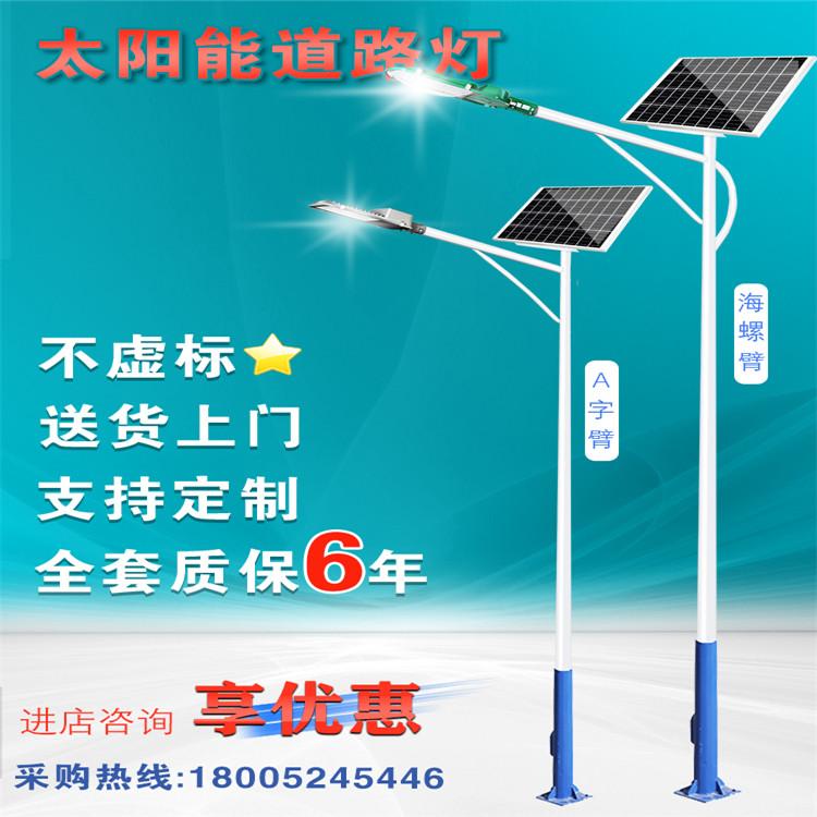 太阳能路灯带灯杆6米户外防水LED50W超亮8大功率高杆灯定制锂电池