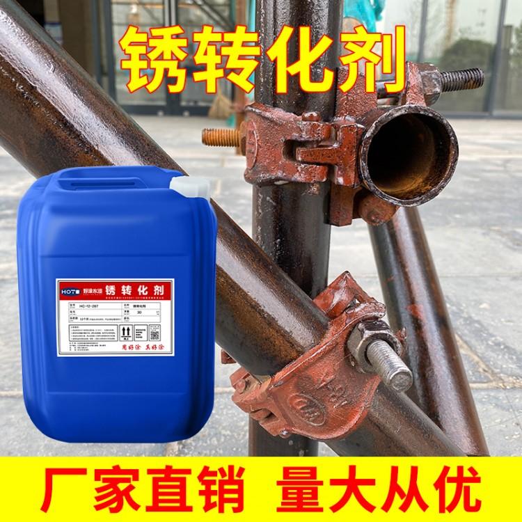 厂家直销锈转化剂 铁锈转化剂价格 固锈剂  量大从优 好涂水漆