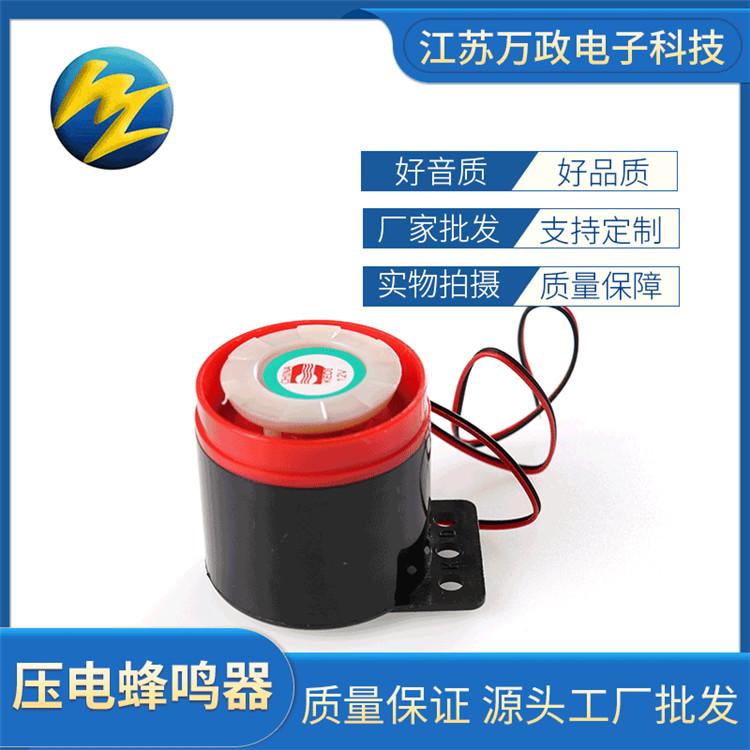 厂家批发压电式蜂鸣器12V24V220V有源2500HZ引线蜂鸣器小家电零件