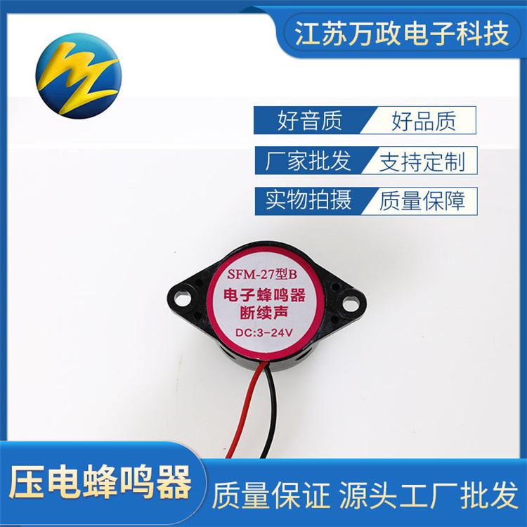 批发压电式蜂鸣器3-24V有源引线蜂鸣器3200HZ断续声电声器件定制