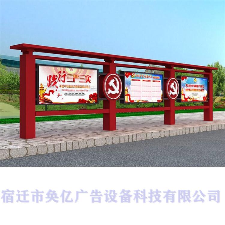 户外广场公园景区村镇社会主义核心价值观 宣传栏党建标识 广告牌