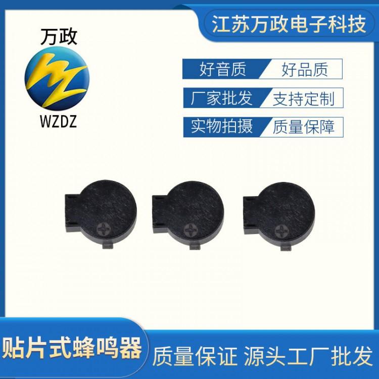 贴片式蜂鸣器9032T无源3.6V 16欧侧发音贴片小家电零电声器件定制