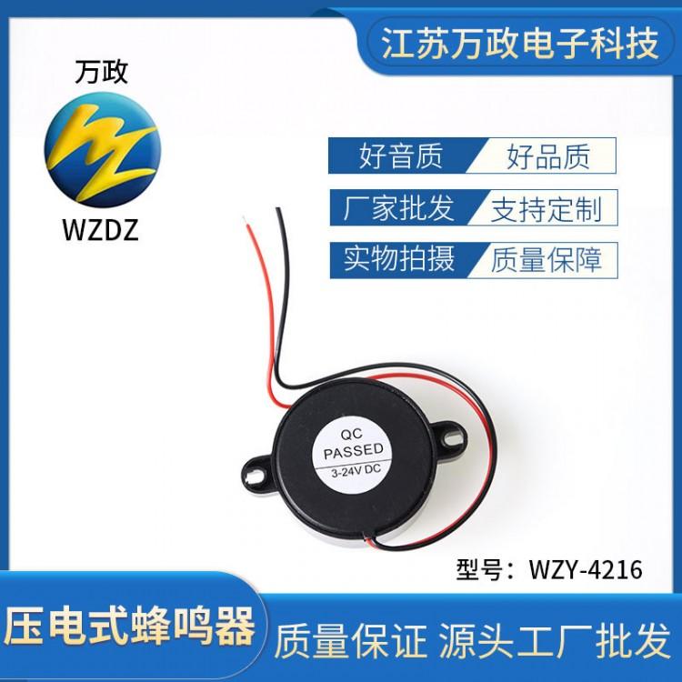 批发4216压电式蜂鸣器3-24V 3000HZ有源蜂鸣器引线式电子蜂鸣器