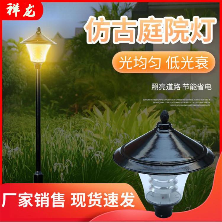 【祥龙】3米中式铝制庭院灯小区园林户外简约草坪灯复古节能LED庭院灯定制