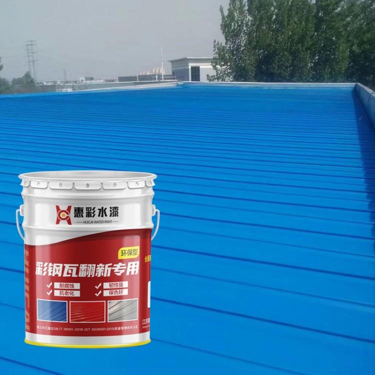 彩钢瓦翻新专用漆 彩钢板防腐漆 翻新漆厂家直销