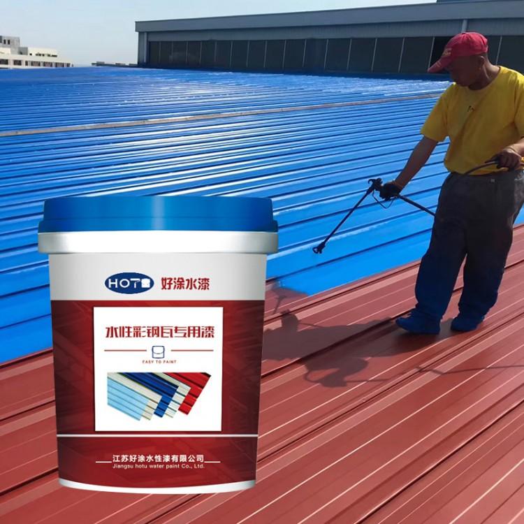 彩钢瓦翻新专用漆 承接全国彩钢瓦翻新工程 售后完善 好涂