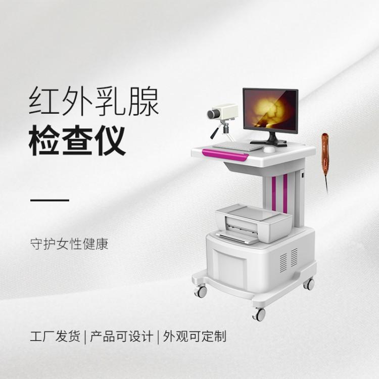 乳腺检查仪 乳腺检查仪生产厂家  红外乳腺检测仪 特价供应