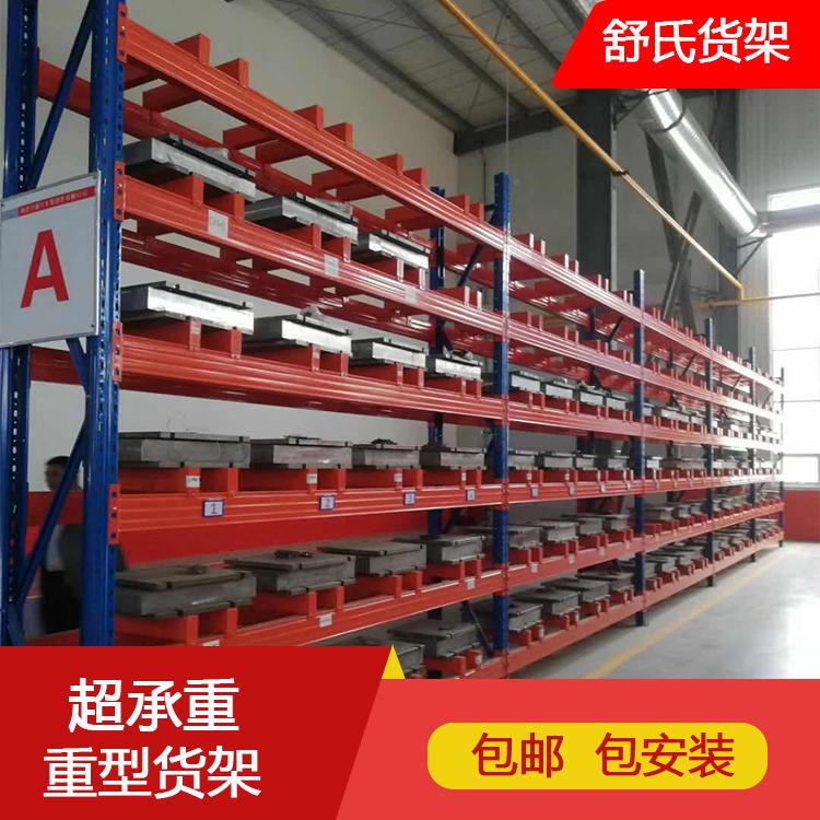 仓储重型货架 重型穿梭式货架 重型货架厂家定制 舒氏货架