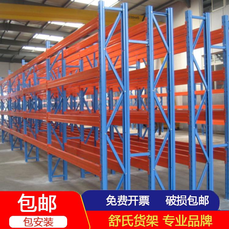 舒氏货架现货供应加厚承重重型仓储货架 厂家定制 舒氏货架