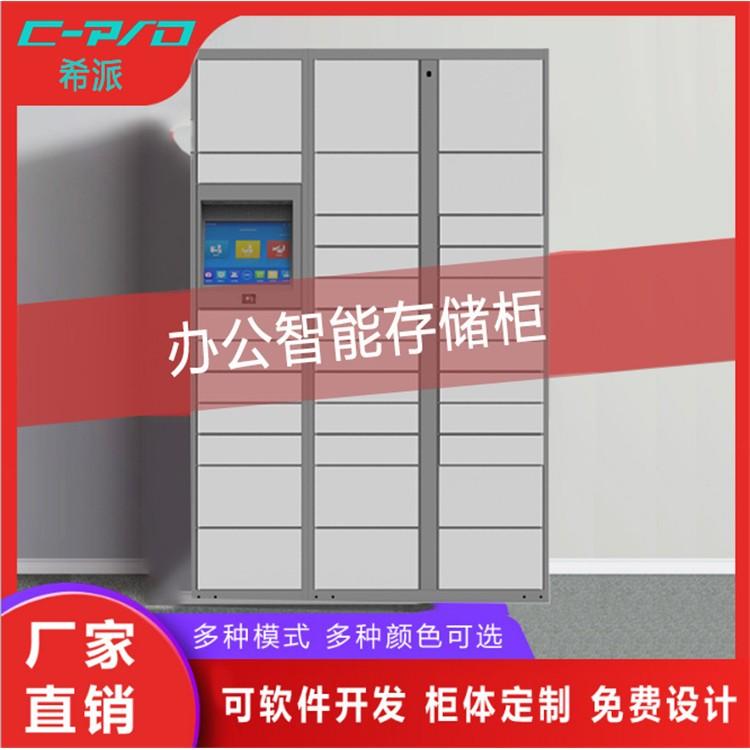 希派 10.1寸电容触摸办公智能存储柜 办公智能存储柜厂家