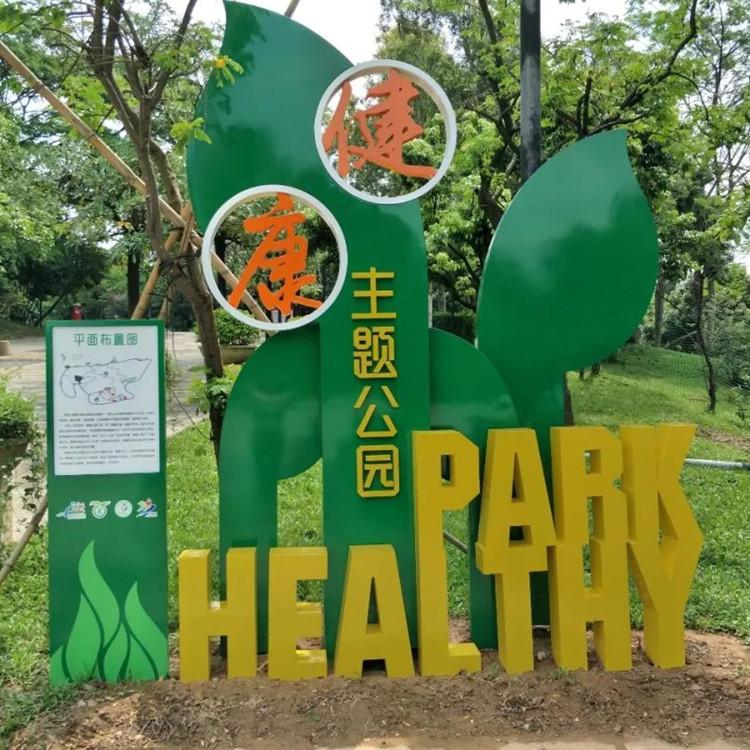 公园健身步道标识牌制作厂家 全民健身景观小品 成开智能工厂低价
