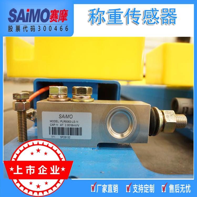 称重传感器PLR9363|赛摩称重传感器|赛摩皮带秤称重传感器